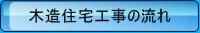 Button-mokuzou